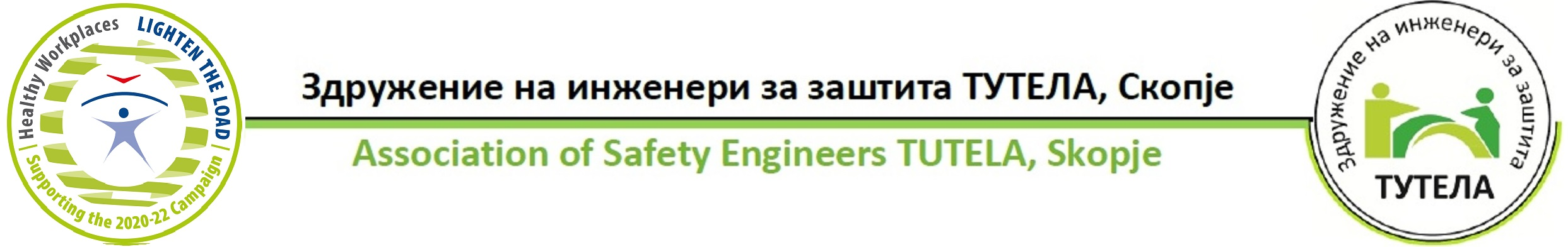 Здружение на инженери за заштита ТУТЕЛА / Association of Safety Engineers TUTELA